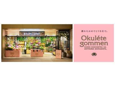 第一園芸の「BIANCA BARNET BY OASEEDS 東京ミッドタウン日比谷店」が3日間限定で「Okulete gommen(オクレテゴメン)花屋」に様変わり!