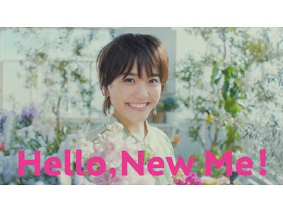 求人情報サービス「Workin」のイメージキャラクターに松井愛莉さんを起用