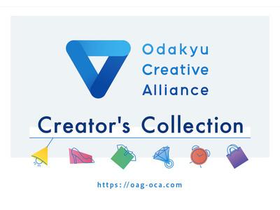「Odakyu Creative Alliance」登録クリエーター42組の作品を、4/7(水)より小田急百貨店にて販売します。