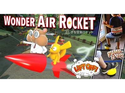 ペットボトルロケットがデジタル化!?リトルプラネットで新アトラクション「WONDER AIR ROCKET/ふしぎな空気ロケット」が誕生!