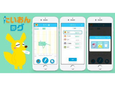 家族やチームの体温を記録・共有できるスマホアプリ「たいおんログ」をリリース