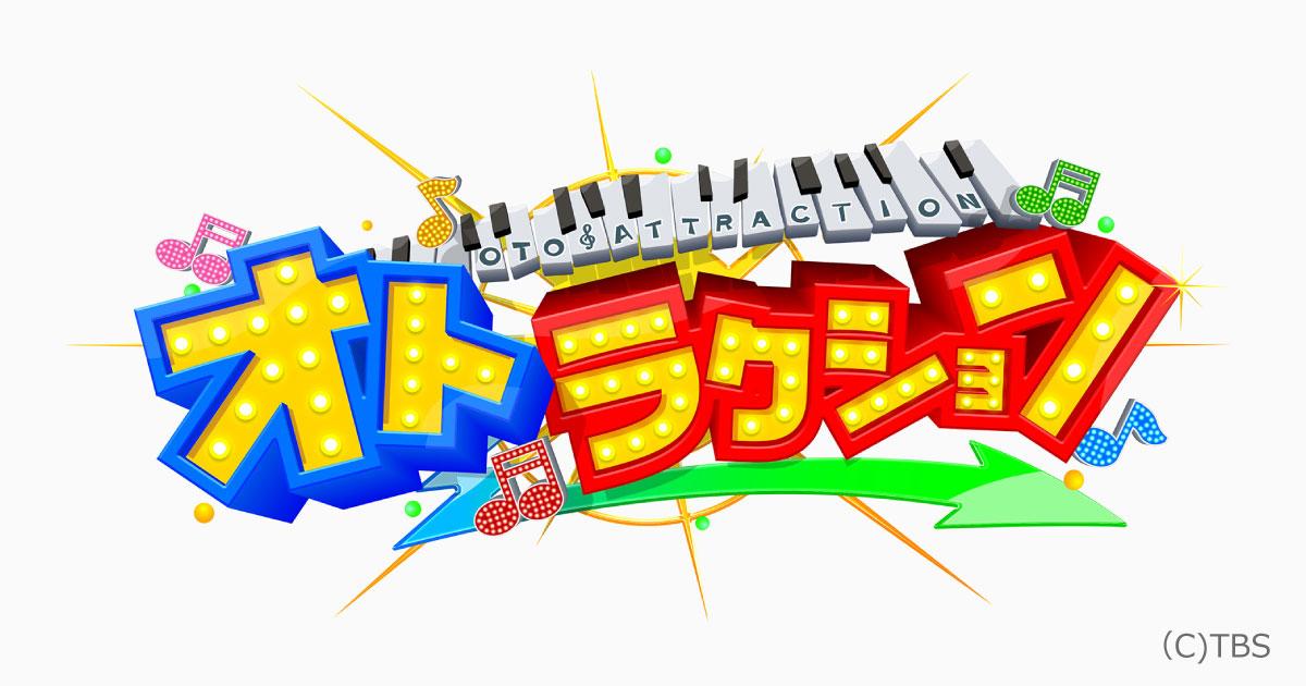 "TBSの新型""音感""バラエティとリトルプラネットがコラボ!「オトラクション」8月29日放送決定"