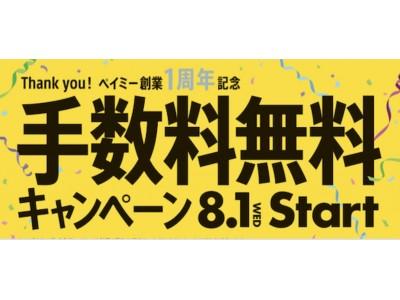 ペイミー創業1周年を記念した手数料0円キャンペーンを実施