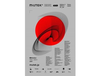 音楽好き、メディアアート好き、テクノロジー好きは必見!モントリオール発 世界最先端のデジタルアートと電子音楽の祭典「MUTEK.JP 2018」