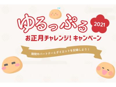 パートナーダイエットアプリのゆるっぷる、「今年こそは痩せる!お正月チャレンジキャンペーン」を開始!