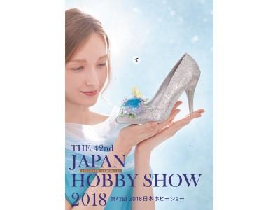 世界最大級のハンドメイドイベント『第42回 2018日本ホビーショー』開催