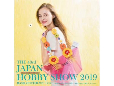 JAPAN Handmade of THE YEAR 2019 (ジャパン・ハンドメイド・オブザイヤー) 決定