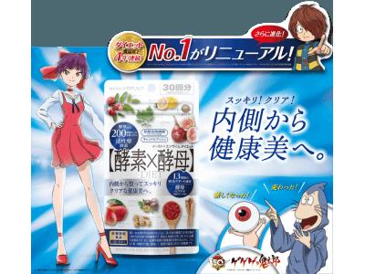 『イースト×エンザイム ダイエット』×『ゲゲゲの鬼太郎』コラボパッケージを発売!限定のオリジナルねこ娘グッズが当たるキャンペーン同時スタート!
