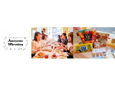 """【Awesome Morning イベントレポvol.9】""""自分らしい朝""""をかなえる朝活コミュニティ「Awesome Morning」第9回は朝食を食べながら、自分らしい働き方を考える!"""