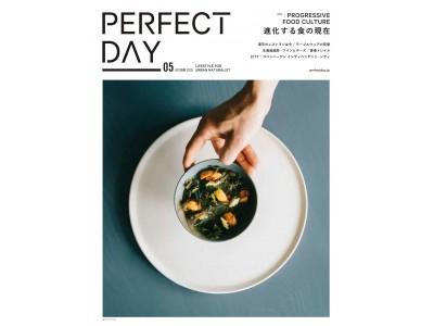 いま前衛的なレストランが話題!「進化する食の現在」を特集する『PERFECT DAY』が9/20発売!