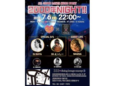 「2000年NIGHT!!」大盛況につき、2018年7月6日(金)新宿「dining lounge concept B」にて開催決定!!