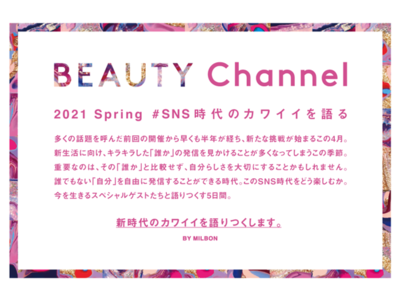 人気美容師×インフルエンサーの対談イベント「Beauty Channel」を4月5日より5日間連続で配信!