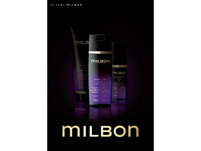 社名を冠したグローバルヘアケアブランド milbon からPREMIUM Position誕生