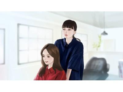 3人の女性と美容師のそれぞれの物語 女性が思わず共感する 髪と心の変化を描くスペシャルムービー「鋏と笑顔」(全3篇)公開!
