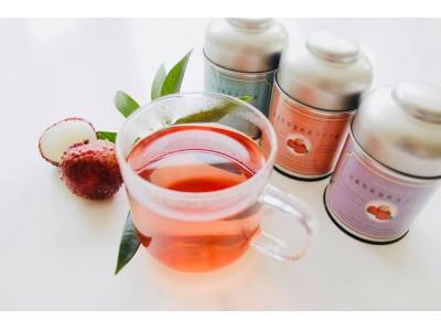 これまで廃棄していた果皮を加工品に活用!町の特産品であるライチを使ったハーブティー「宮崎県新富町産ライチ茶」を6月1日より発売開始