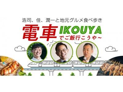 宮崎県の地域商社こゆ財団がJR九州 宮崎総合鉄道事業部と共催でイベントを企画!地元のグルメ食べ歩きツアー「電車でご飯行こうや!」を10月28日に開催