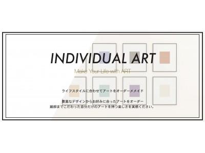 あなただけのアートをオーダー『INDIVIDUAL ART』新サービス提供開始