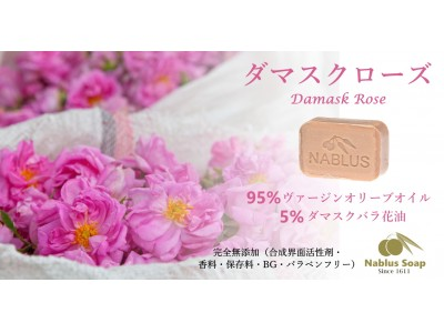 [日本初上陸] ナーブルスソープ ダマスクローズ( Damask Rose ) 限定発売決定
