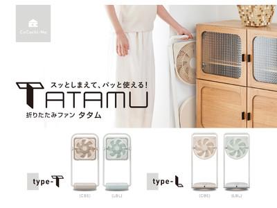 折りたたんでカンタン収納、持ち運びもラクラクな折りたたみ式扇風機「TATAMU」2機種を発売