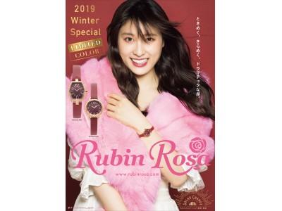 ときめく、きらめく、ドラマチックな土屋太鳳! ルビンローザ時計コレクションからスペシャル限定の「赤」発売。
