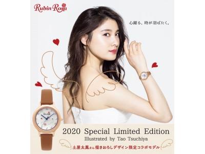 土屋太鳳、人生初のコラボレーションアイテム! 手描きイラストをデザインしたオリジナル時計をルビンローザが発売