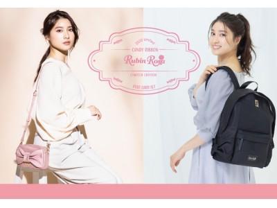 土屋太鳳の笑顔が眩しい!Rubin Rosa(ルビンローザ)新作バッグ「Candy Ribbon」をリリース!