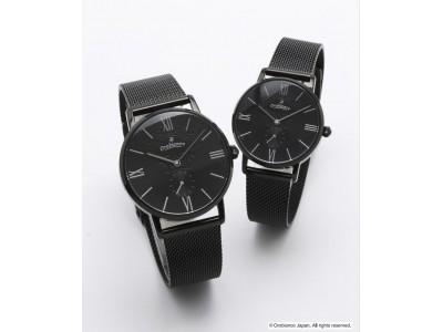 オロビアンコ、ペアでも使える腕時計の人気シリーズ 洗練されたメッシュベルトの新色がオンラインショップTHE PLATINUM SELECTで先行予約を開始