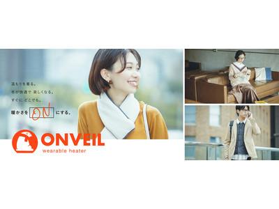 暖かさをまとう「ONVEIL」から「ヒートマフラー」、「ヒートベスト」、「ヒートブランケット」9月下旬に発売
