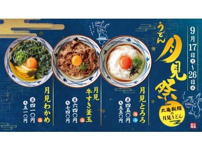 """丸亀製麺""""うどん月見祭""""を開催!"""