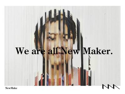 15億着の衣服ロスを救う、循環型ファッションの実現化を目指した新サービス サスティナブルなファッションコミュニティ「NewMake」 が7月26日より表参道にオープン