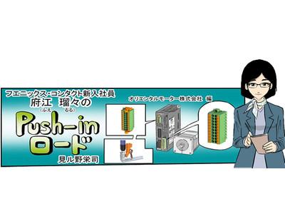 Push-inユーザーと産業テクノロジをたずねるコラボ漫画を発表「府江瑠々のPush-inロード~オリエンタルモーター株式会社編」