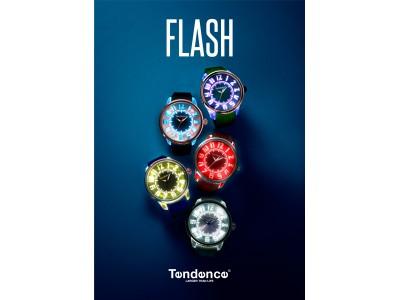 """スイス生まれのファッションウォッチブランド「Tendence( テンデンス)」の人気コレクション""""光る時計「FLASH( フラッシュ)」"""" は2018年9月20日に一新します!"""