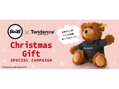 スイス発の腕時計「Tendence(テンデンス)」の今年のクリスマスギフトサービスはドイツ老舗ぬいぐるみメーカー「Steiff」とコラボレーションしたオリジナルベアが付いてくる!?