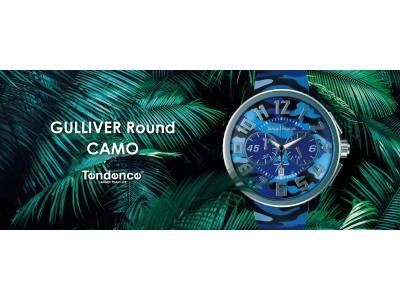 Tendence(テンデンス)から腕時計全体にカモフラージュ柄をあしらった夏の新作が登場!