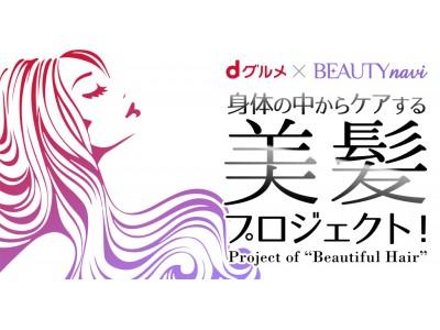 dグルメ(R)︎とビューティーナビがコラボ!『美髪』を応援するプレゼントキャンペーンが登場!