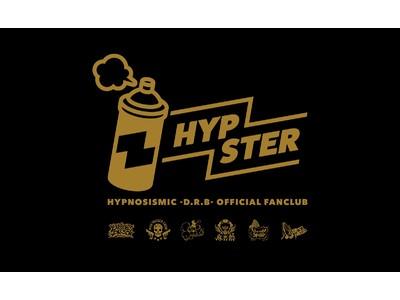 音楽原作キャラクターラッププロジェクトヒプノシスマイク オフィシャルファンクラブ「HYPSTER」本格オープン!