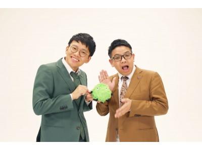芸人ミキの兄・昴生はスーモにソックリ!?ミキが兄弟で家探しを体験!実生活では兄・昴生の妻もSUUMOを活用 『SUUMO』新WEB動画公開