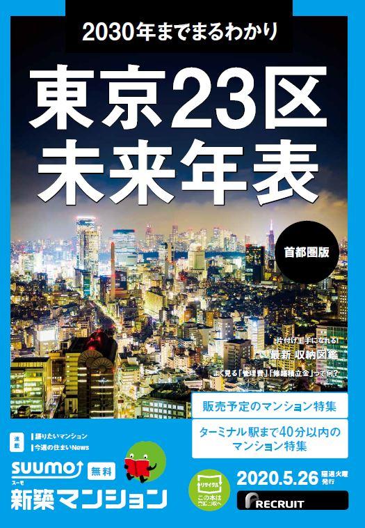 「SUUMO新築マンション」ネット書店の送料無料化を5/26号から期間限定で実施!5/26号の特集は「2030年未来年表」~今後10年の未来年表と注目エリア紹介~