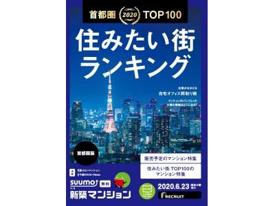『SUUMO新築マンション』ネット書店の送料無料化を好評につき9/30まで延長!