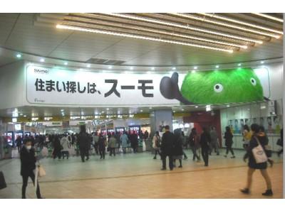 ホーム、通路、ビジョンなどSUUMOが西鉄福岡(天神)駅をジャック!1月17日(水)~1月23日(火)の期間限定