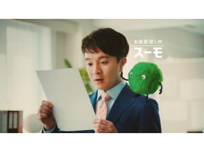 不動産・住宅サイト『SUUMO』新CMに濱田岳さんが初登場!4月26日(木)よりオンエア