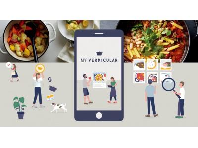 ブランド累計受注台数50万台を突破したバーミキュラ、初のレシピアプリ「MY VERMICULAR」新登場!