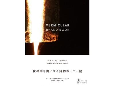 バーミキュラブランド誕生10周年記念「バーミキュラ ブランドブック」発売!