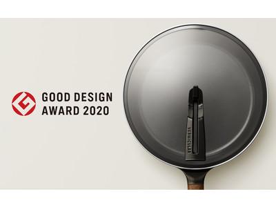 発売5か月で10万台突破の「バーミキュラ フライパン」が2020年度グッドデザイン賞を受賞