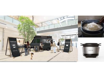 大好評となったVERMICULAR初のポップアップストアがキッチンカーで名古屋ラシックに進出「RICEPOT ONIGIRI BAR CARAVAN」