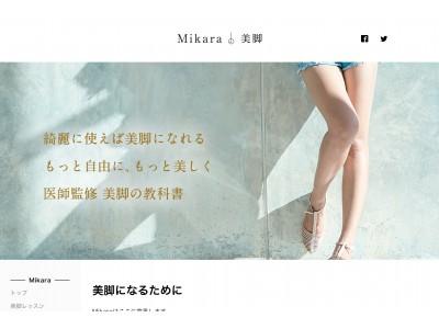 【美脚・美尻の専門サイト開設】岡部医師が監修する、美脚のなるためのエッセンスが詰…