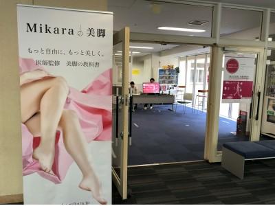 歩き方を自動で分析するカメラ「MirrorWalk」が、丸井グループの社員向けイベント「インクルージョンフェス」で初披露されました。