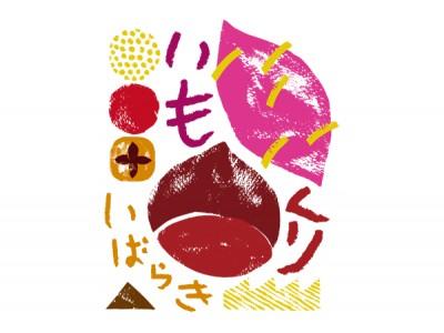 茨城県フェア ~いも、くり、いばらき~ 11月21日(水)から玉川高島屋にて開催!