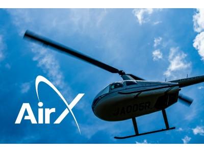 AirX、予約受付開始からわずか19日で予約人数100人を突破! 西武ホールディングスと協業して運航する「東京―下田・箱根」間のヘリ直行便