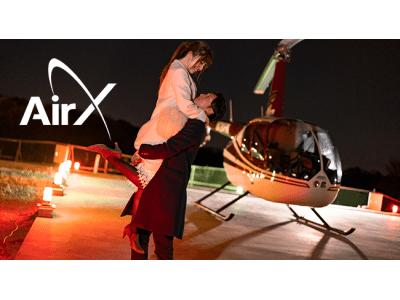 AirX、クリスマスヘリコプタークルージングの発売を開始!東京・横浜の夜景を堪能。プロポーズでの利用も歓迎